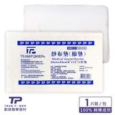 【勤達】 (滅菌)8吋X12吋 純棉紗布棉墊- 1片裝/袋