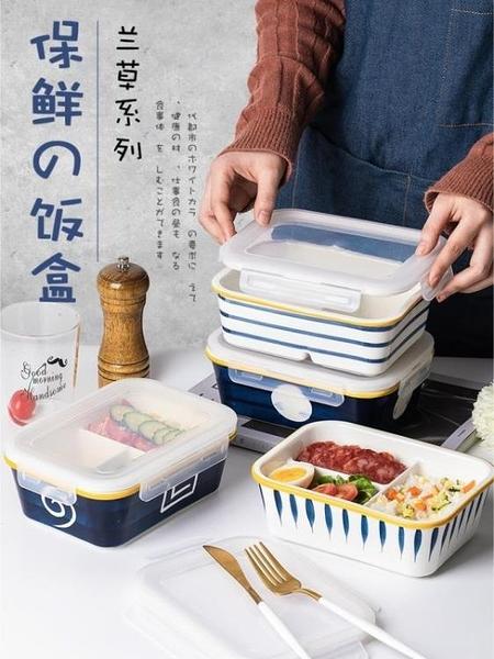 上班族陶瓷飯盒可微波爐加熱保鮮保溫分隔型便當學生帶蓋餐盒碗 璐璐生活館