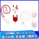 GARMMA Hello Kitty 長...