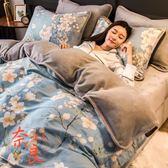 冬季珊瑚絨四件套雙面絨加厚法蘭絨法萊絨被套床單【奈良優品】