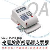 【高士資訊】Vison V-658 / V658 數字 微電腦 支票機 光電投影定位 阿拉伯數字