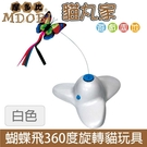【MDOBI摩多比】蝴蝶飛 360度旋轉...