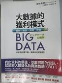 【書寶二手書T9/投資_AKC】Big Data大數據的獲利模式:圖解.案例.策略.實戰_城田真琴