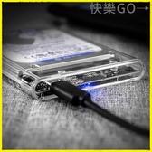 快樂購 外接硬碟盒 2.寸透明硬碟盒Type c行動硬碟外殼固態外接行動硬碟盒