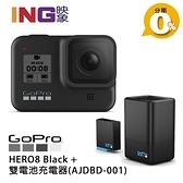 【贈64G+雙充(含第2顆電池)】GoPro HERO8 Black 台閔公司貨 防水相機 運動攝影機 HERO 8