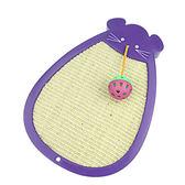 老鼠形天然劍麻貓抓板帶球貓咪磨爪貓咪跳板耐抓磨爪器逗貓玩具 玩趣3C