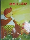 【書寶二手書T7/少年童書_ZFR】蘋果汁的笑容_附光碟_張秋生