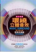 劉清池演奏 環繞立體音效 10+2CD (購潮8)