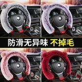 冬季汽車方向盤套短毛絨女韓國可愛四季通用D型圓型防滑保暖把套