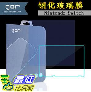 [玉山最低比價網] GOR 任天堂 nintendo switch 鋼化玻璃膜 2.5D弧邊螢幕膜 保護貼(_F315)