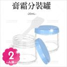 #5512圓罐塑膠分裝藥膏乳液空瓶-20mL(2入)[56147]