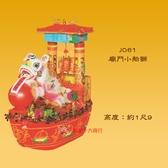 【慶典祭祀/敬神祝壽】廟門小船獅(1尺9)