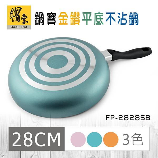 鍋寶 金鑽平底不沾鍋28cm(銀河藍) FP-2828SB