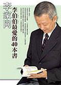 (二手書)李伯伯最愛的40本書
