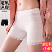 MIUSTAR 夏天必備下蕾絲涼感透氣布安全褲(共2色)【NF1422GW】預購