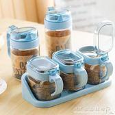 廚房用品味精佐料瓶家用玻璃收納調料盒子油鹽罐調味罐瓶組合套裝『』