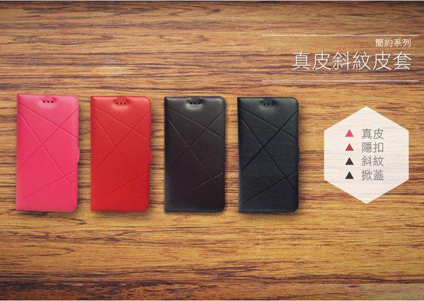 FEEL時尚 SONY Xperia Z3+ Z3 Plus Z4 E6553 真皮斜紋系列 商務皮套 側掀皮套 保護套 可放卡片 側翻 磁扣型
