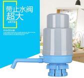 雙十二狂歡購桶裝水壓抽水器手壓式純凈水桶礦泉水大桶