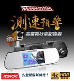 【曼哈頓 MANHATTAN】RS10G 測速提醒 後視鏡高畫質行車紀錄器(贈32G+三孔充)