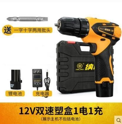食尚玩家 雙速鋰電鑽 家用充電鑽21V 電動螺絲刀 手槍電鑽 NM-1256 21V雙速塑盒1電1充