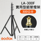 【公司貨】3米 燈架 神牛 Godox LA-300F 柔光 棚燈 閃光 外拍 攝影 棚燈支架 300cm 承重3KG