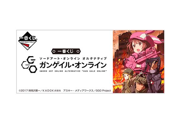 預購2018年10月 任天堂 一番賞 刀劍神域外傳 GGO (整套)