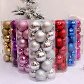 聖誕樹掛件 聖誕球亮光球 聖誕節裝飾品 聖誕節彩球電鍍球聖誕樹挂件