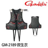 漁拓釣具 GAMAKATSU GM-2189 [救生衣]