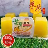 【譽展蜜餞】芒果椰果果凍/350g/9入/50元