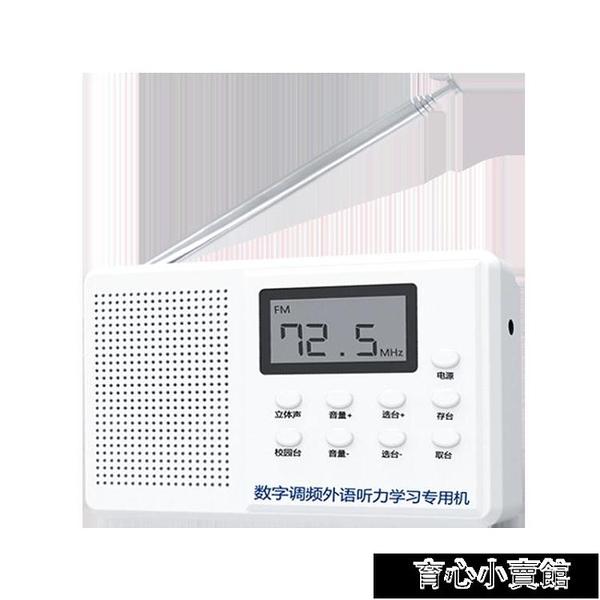 收音機 英語四六級聽力收音機學生用校園fm調頻四級六級大學專用46【618特惠】