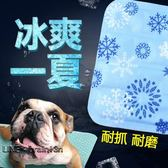 夏季狗狗涼席寵物冰墊凝膠涼墊夏天降溫貓咪狗墊子貓耐咬狗窩睡墊【狂歡萬聖節】