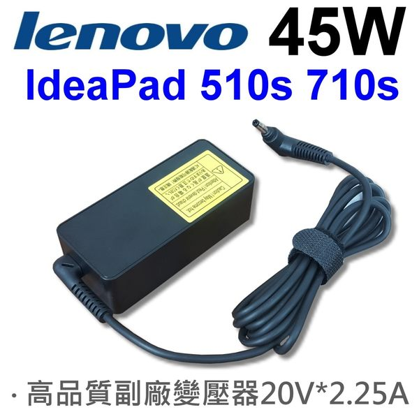 LENOVO 高品質 45W 細頭 變壓器 710-11 710-11ISK 710-14 710-14IKB710-14ISK 710-15 710-15IKB 710-15ISK