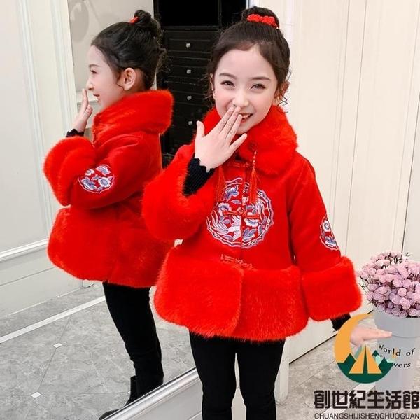 兒童新年加厚冬裝女童拜年服過年衣服中國風童裝【創世紀生活館】