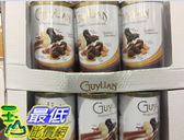 [COSCO代購] C119204 GUYLIAN TEMPTATONS BELGIAN CHOCO MIX TUBE魅力造型綜合巧克力桶316G