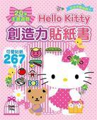 Hello Kitty創造力貼紙書