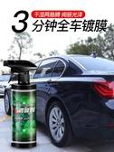 汽車用品黑科技鍍膜劑納米噴霧水晶液體鍍晶蠟車漆渡膜液正品套裝 快速出貨