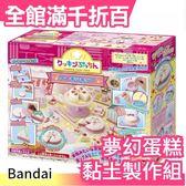 【小福部屋】日本 Bandai 萬代 小小廚師系列 超夢幻烘焙房 蛋糕黏土製作遊戲機 生日禮物