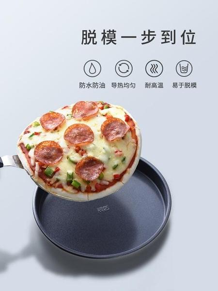 展藝不沾披薩烤盤6寸8/9/10寸pizza烤箱蛋糕模具烘焙工具套裝家用 育心小賣館