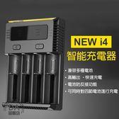 奈特科爾 充電電池 充電器 電量顯示 3號電池 4號電池 18650等 可充4顆 NiteCore NEW i4 防偽序號