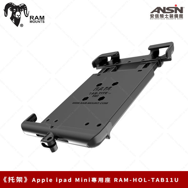 [中壢安信]美國 RAM MOUNTS 手機支架【托架】平板夾 RAM-HOL-TAB11U Ipad Mini 手機夾