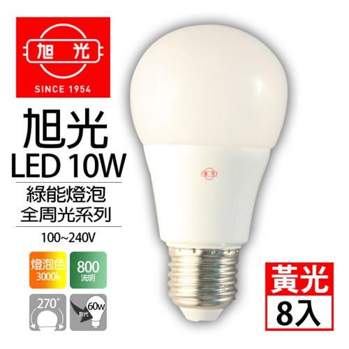 【旭光】LED 10W 全電壓 綠能燈泡 黃光8入