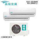 【品冠空調】一對二定頻分離式冷氣KA2-2828MR/KA-28MR*2 送基本安裝 免運費