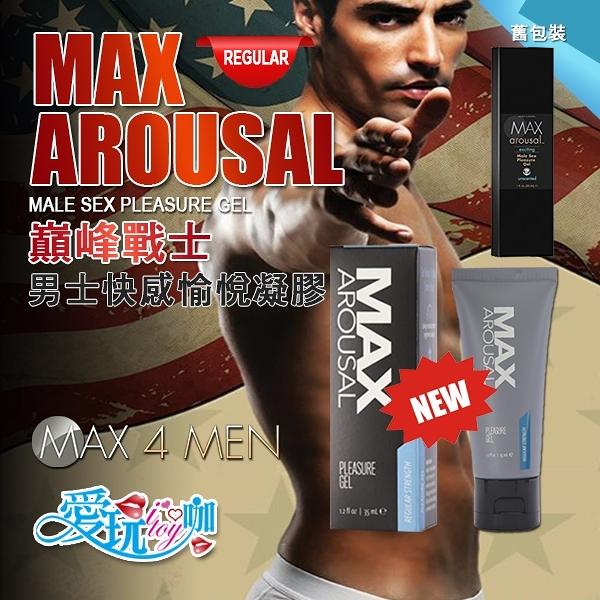 【REGULAR】美國 MAX 4 MEN 巔峰戰士男士快感愉悅凝膠 MAX AROUSAL PLEASURE GEL 激發敏感度和增加愉悅感