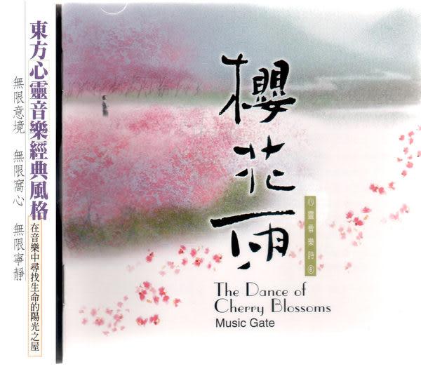 心靈音樂詩6 櫻花雨 CD (音樂影片購)