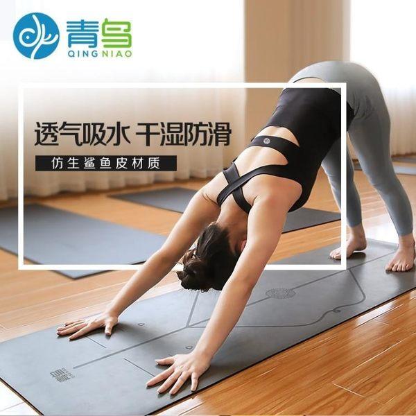 5mm天然橡膠男女初學者加寬瑜珈墊防滑墊子【時尚大衣櫥】