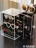 首飾盒小精致項錬耳環架子展示架飾品耳釘耳飾壓克力防塵收納盒  快意購物網