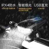 ?規感應夜騎自行車燈騎行手電筒強光車前燈USB充電山地裝備配件 米希美衣