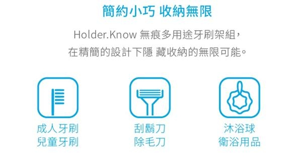 Holder.Know無痕多用途牙刷架組(2入)【Unique Art】