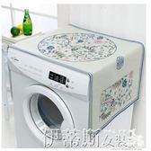 棉麻洗衣機罩冰箱蓋布套家用床頭櫃布藝防塵罩滾筒洗衣機萬 【免運】