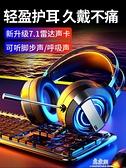 藍芽耳機 渥贏Q9電腦耳機頭戴式耳麥電競遊戲吃雞臺式機筆記本帶麥克風有線7 易家樂